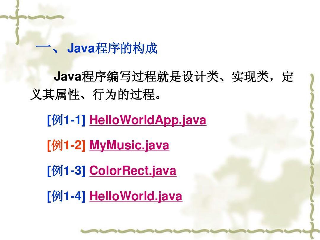 java程序设计教案1+ppt