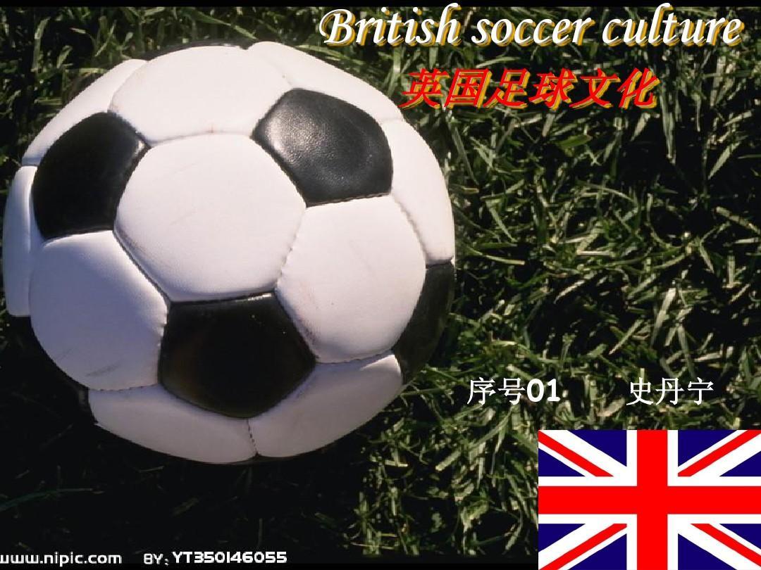 英国足球文化ppt