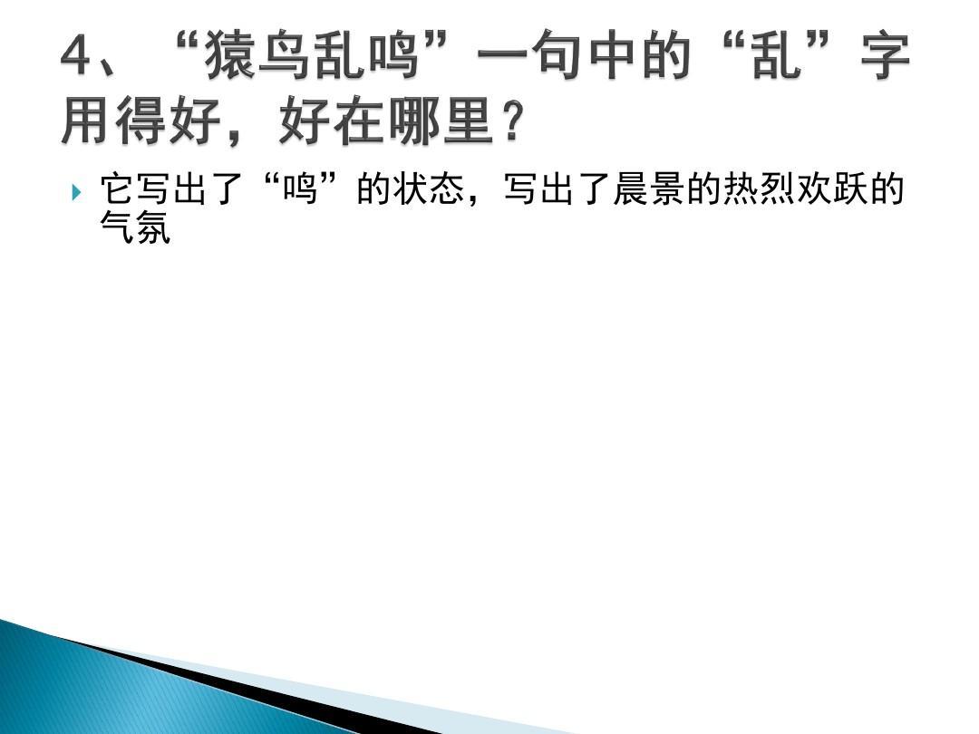 2015新泰泰安市山东(石莱资源+)优秀小班备课语文评选中学有关于秋的说课稿图片