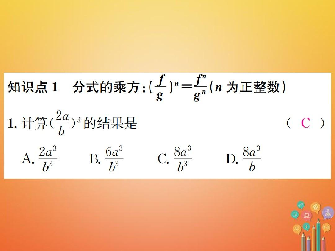 2答案的高教与乘方第2习题分式的乘法课件除法新版湘教版分式ppt平行四边形的课时学反思图片