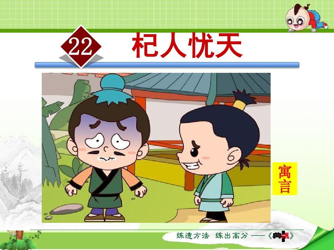 最新部编人教版七年级语文上册22.杞人忧天ppt图片