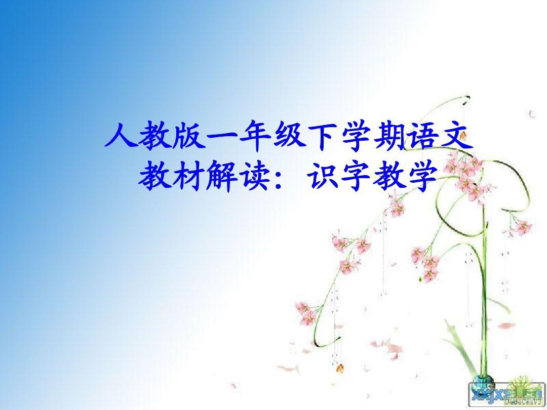 识字教学课件ppt下册四讲座教学邯郸学步年级ppt图片