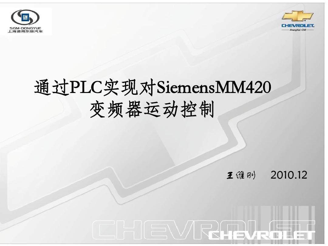 PLC 对变频器运动控制PPT