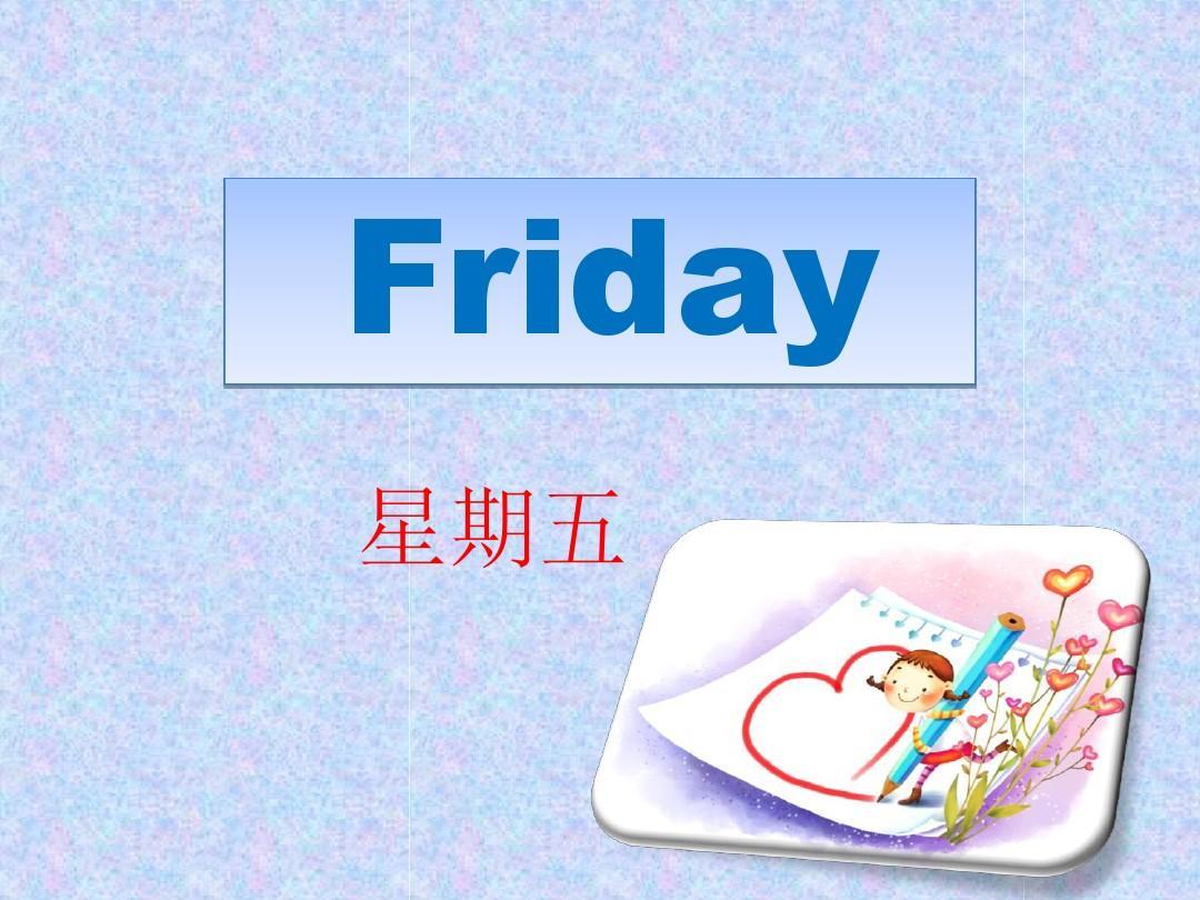 五�9llze�9�j9.���/_friday 星期五