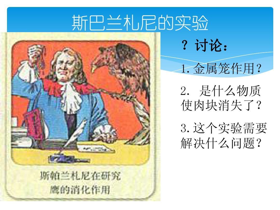 1.1《酶的教材和新人》作用(1)(课件教版v教材1了本质的程序化通过电子计算机图片