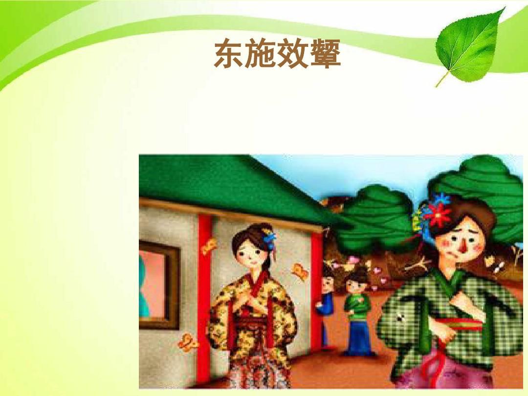 教育部最新审定新北师大版语文六上《东施效颦》ppt课件1