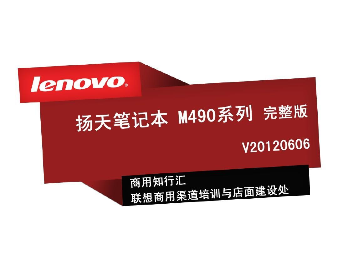 扬天笔记本M490系列完整版V20100607