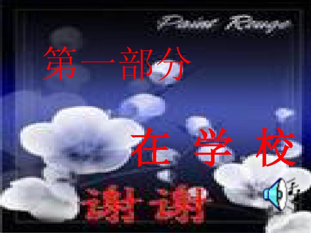 弟子规竞赛 小学生行为规范 弟子规ppt 主题班会文明礼仪 弟子规课件图片