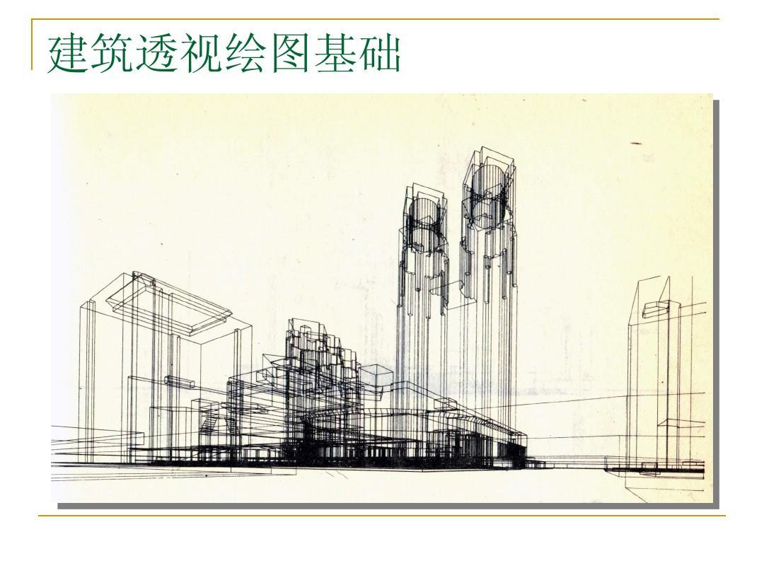 建筑透视绘图基础