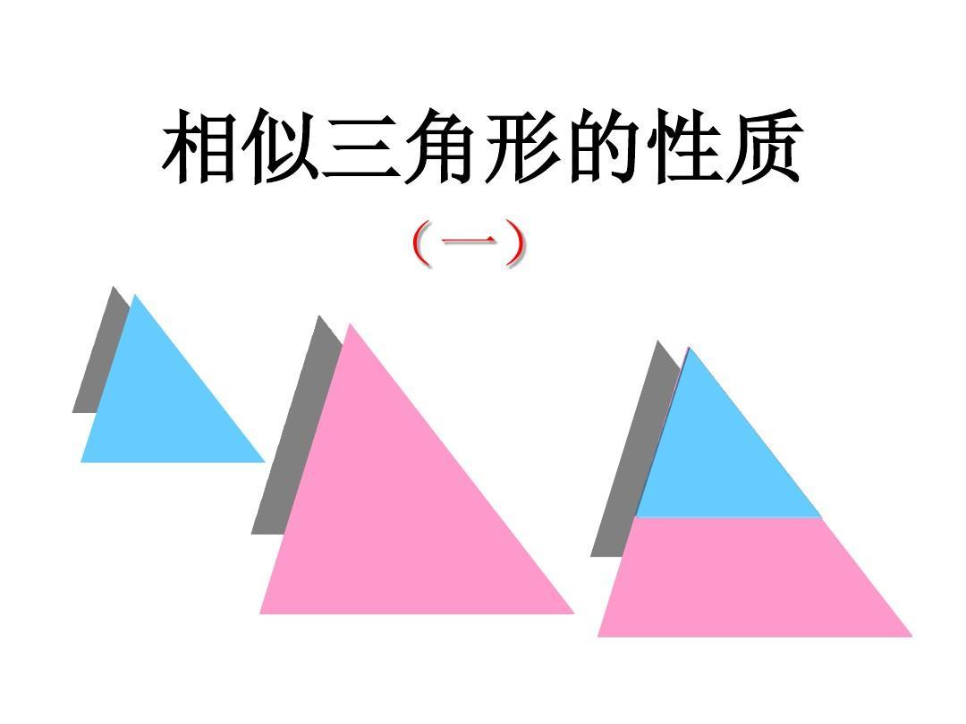 相似三角形的性質(1)_577740ppt圖片