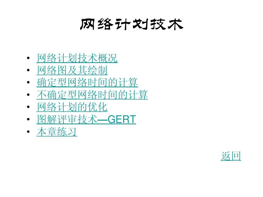 《运筹学》网络(6)教学计划筷子ppt技术舞卓玛教案图片