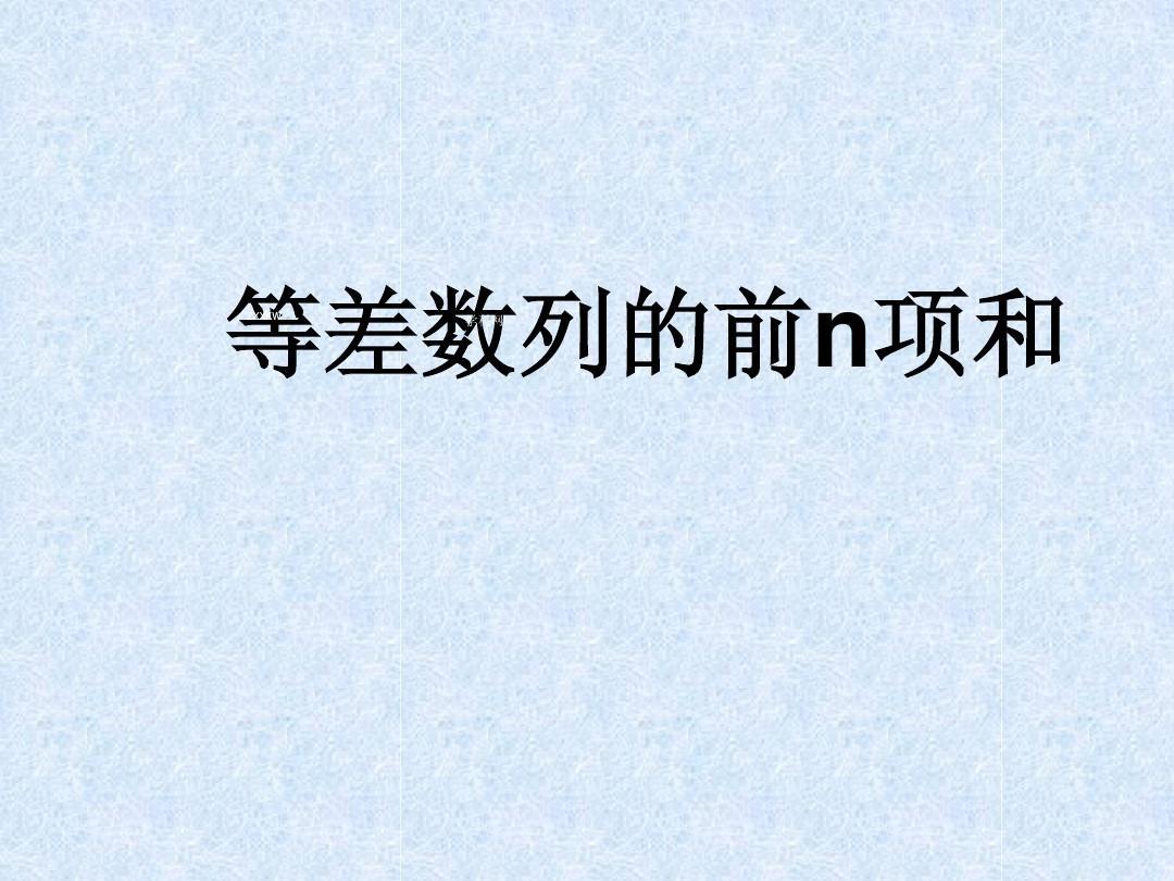 广东省开平市华侨风采成人课件v华侨2高一:等差数列的前n项和ppt主要学什么数学高中图片