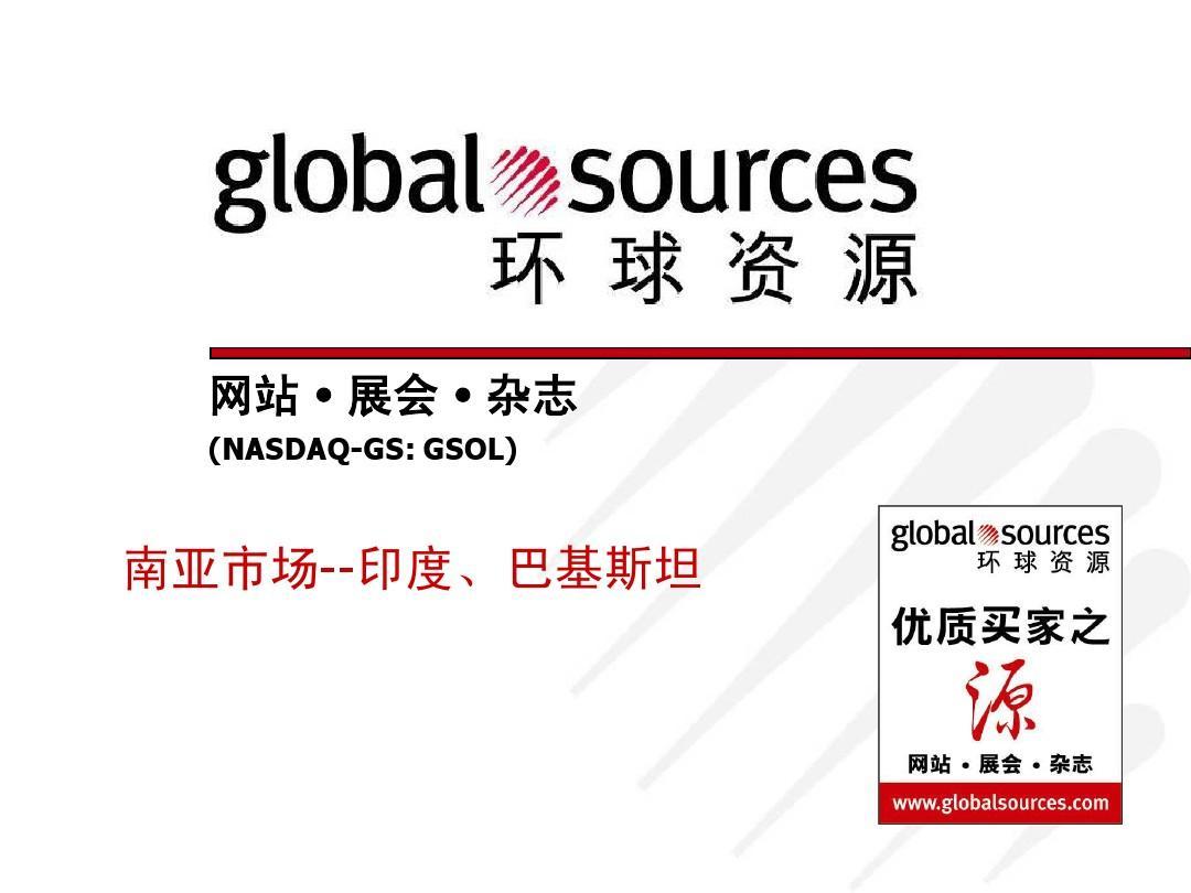 【20131231】新兴市场概况资料-南亚市场-37PP