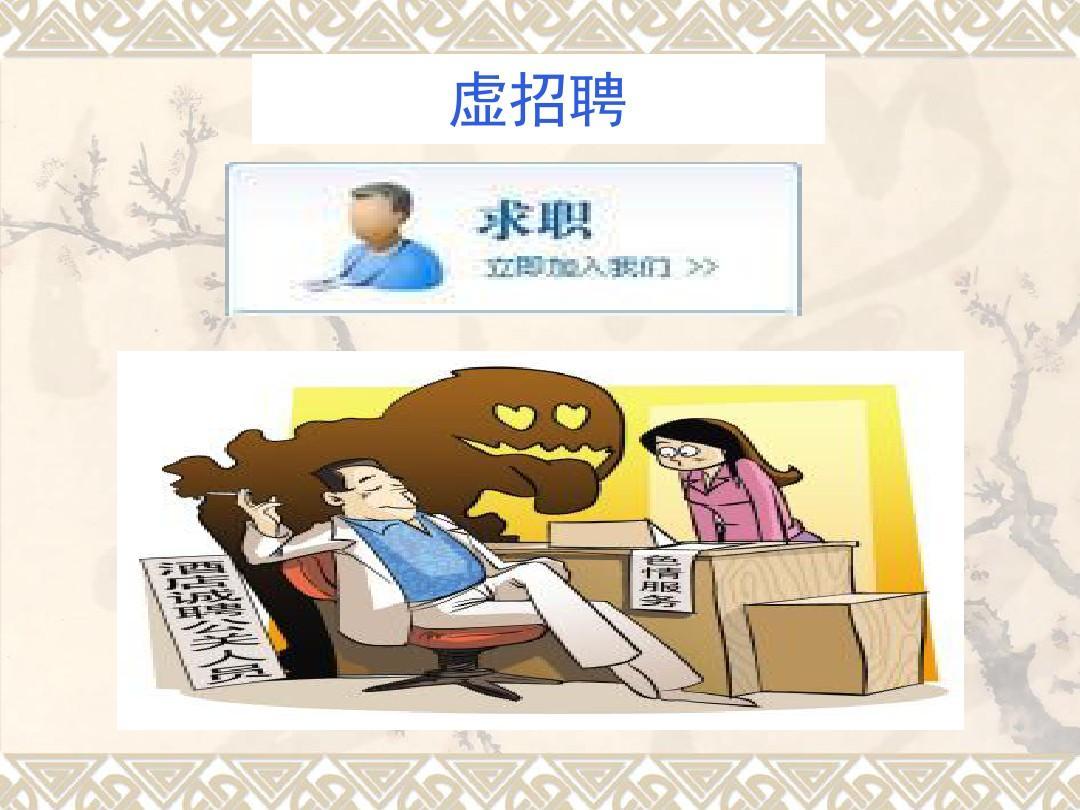 大学生安全教育——防盗防诈骗(1)ppt图片
