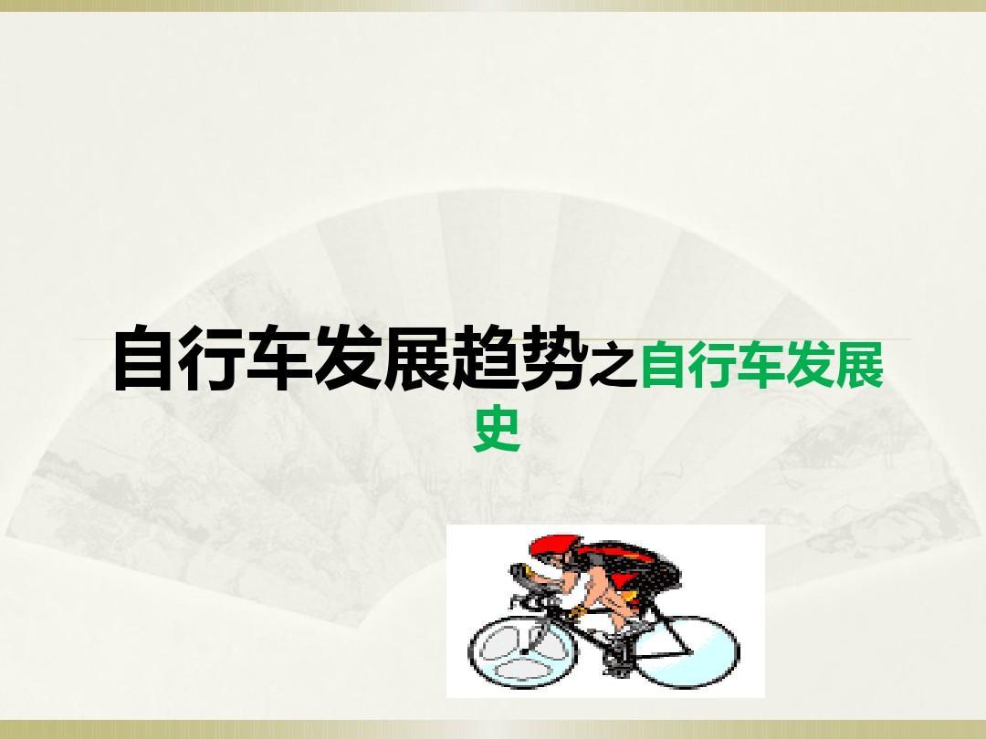自行车发展史PPT