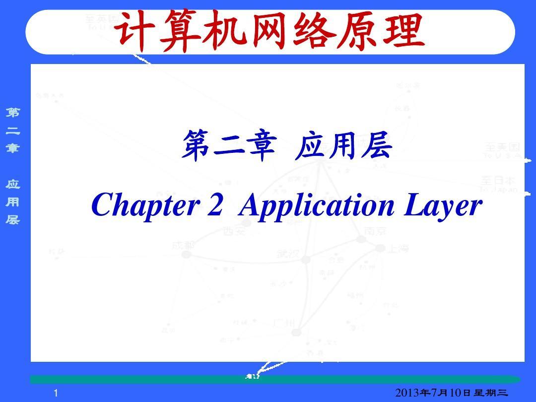 计算机网络原理上课课件第二章