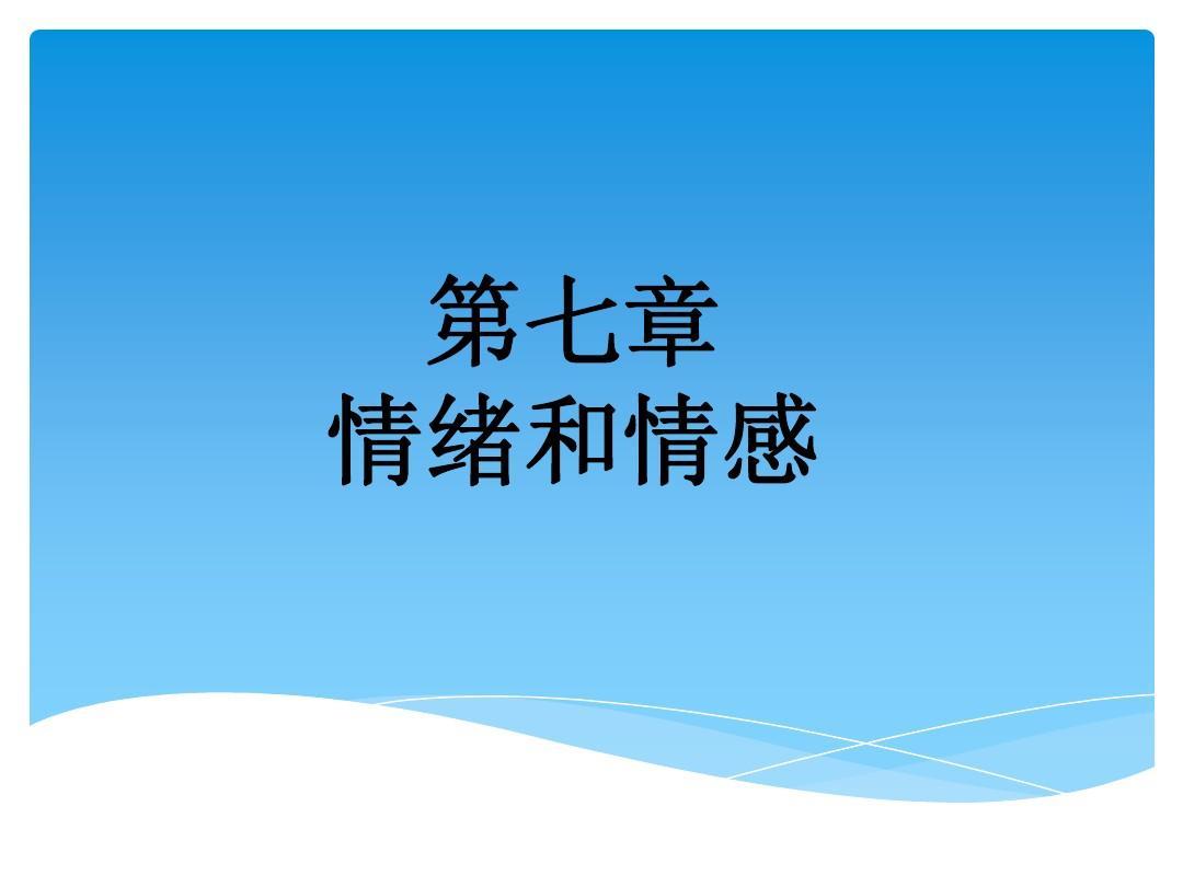 心理学浙江工商大学版第七章情绪和情感