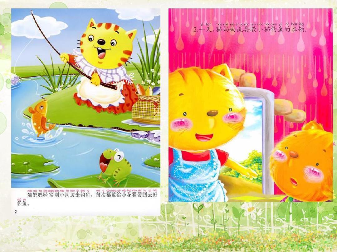 小猫钓鱼游戏教案�y�'_儿童绘本故事 幼儿园小班课件ppt 驴小弟变石头 小猫钓鱼教案 的相关
