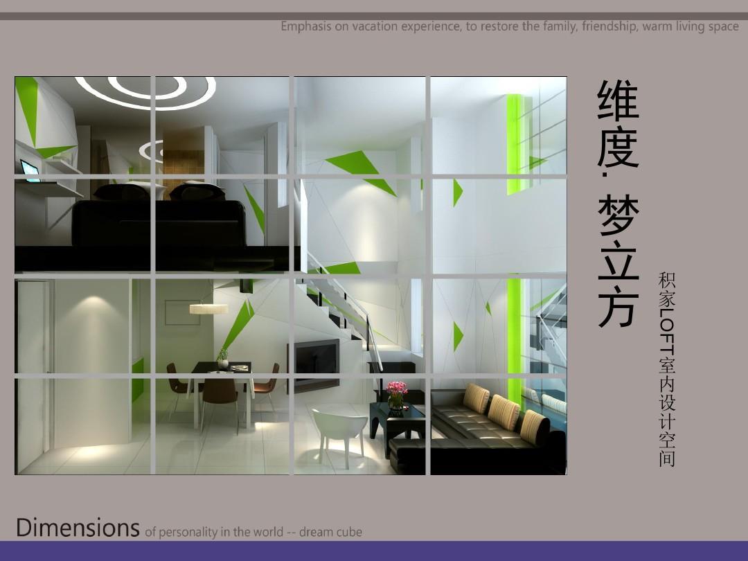 室内设计毕业答辩.ppt图片