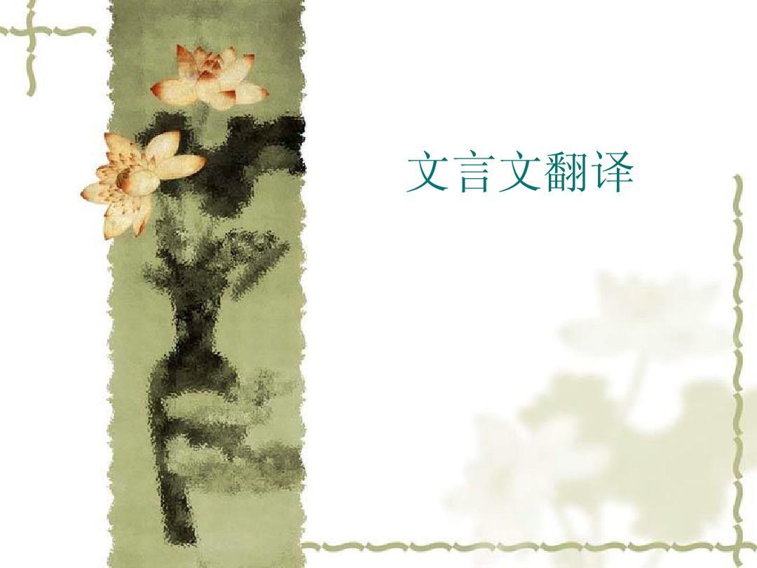 高三文言文翻译ppt装逼高中图片