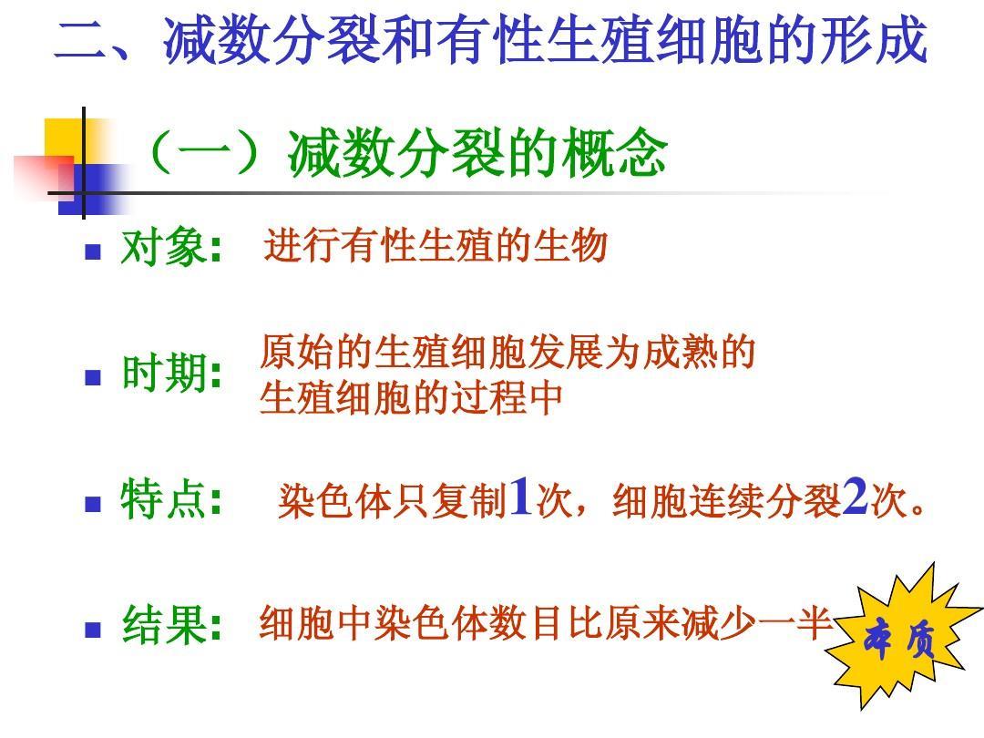 课件形成与有性生殖细胞的分裂(年级减数)ppt五精品牧童第五课下册说课稿图片