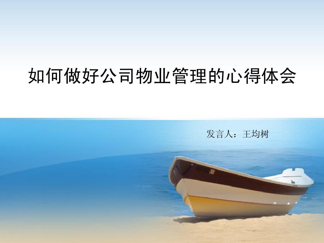如何做好公司物业管理的心得体会PPT_word文