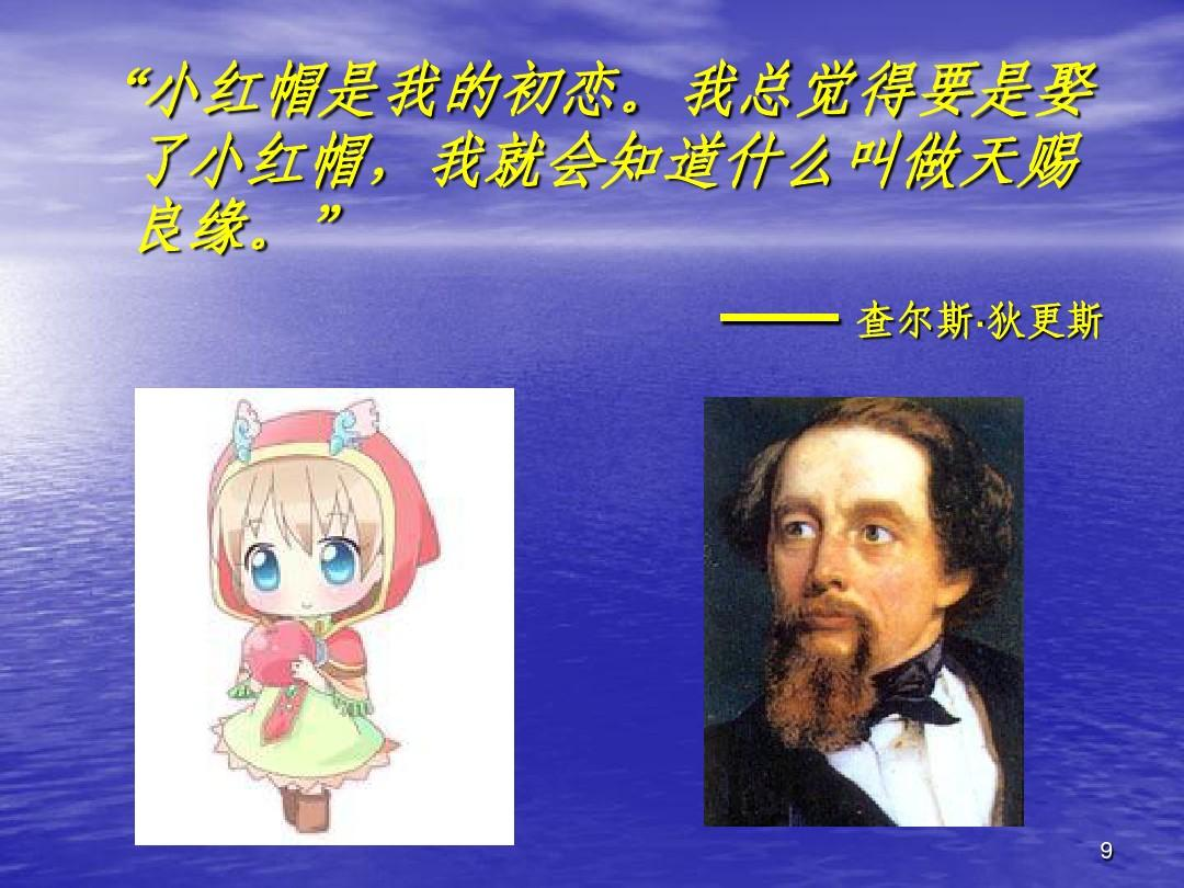 德语文学选读 第十一讲 格林童话ppt图片