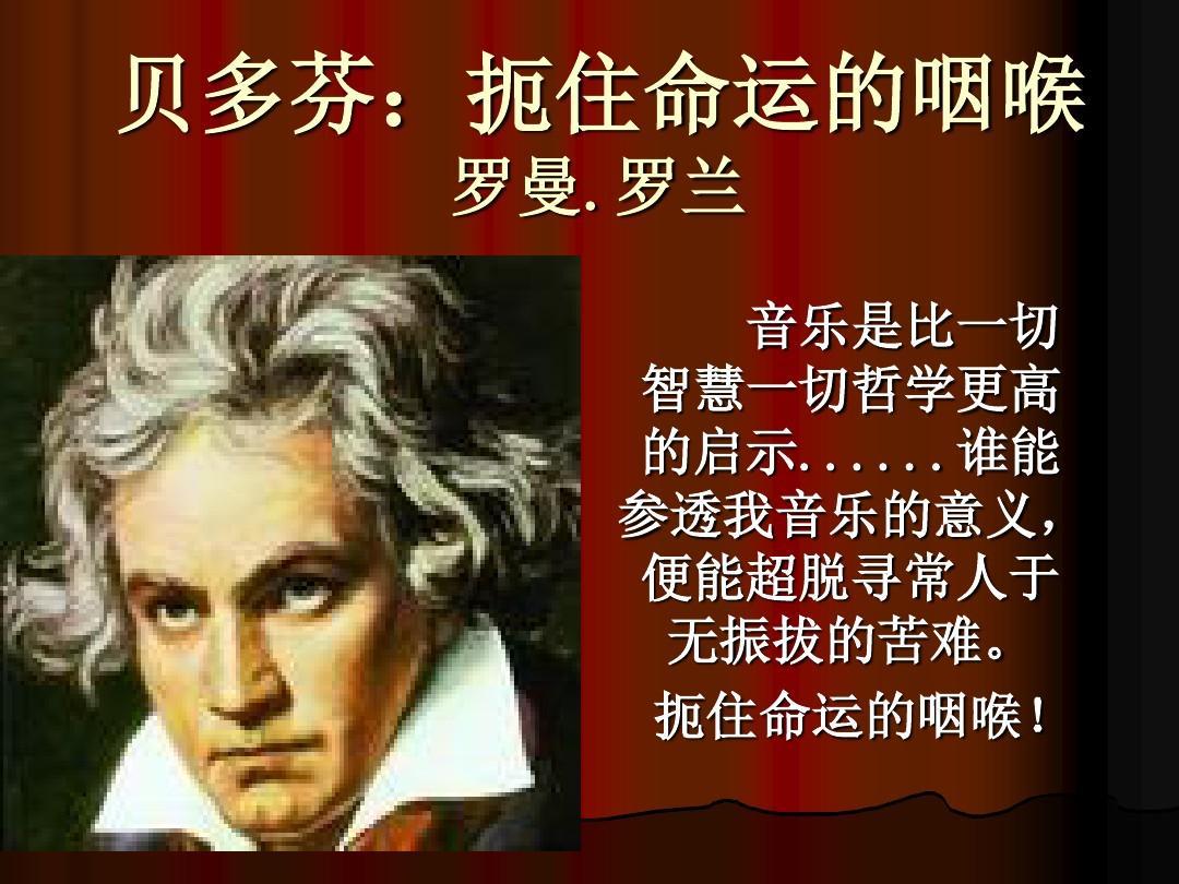 《贝多芬:扼住命运的咽喉_》教学课件ppt图片
