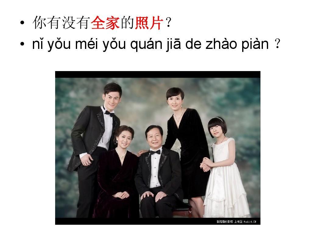�9�n[Zh~��N�:�Y��&_nǐ yǒu méi yǒu quán jiā de zhào piàn