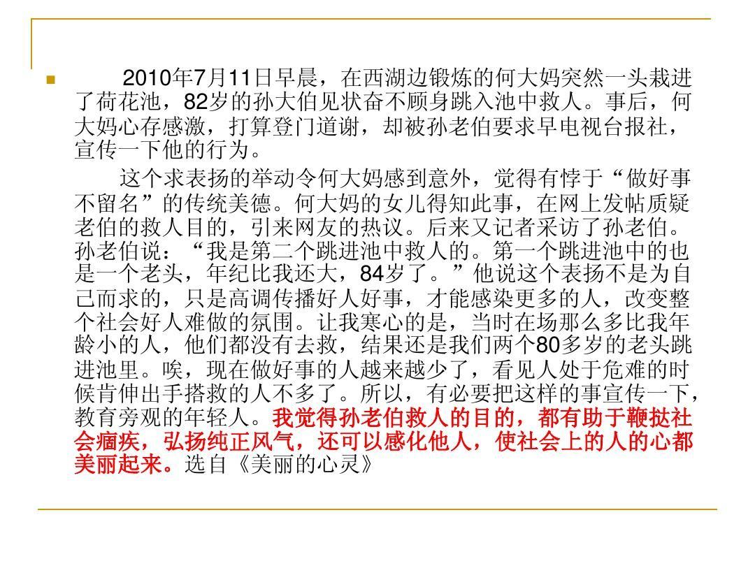 作文素材的运用(20140320)ppt高中教育讲座