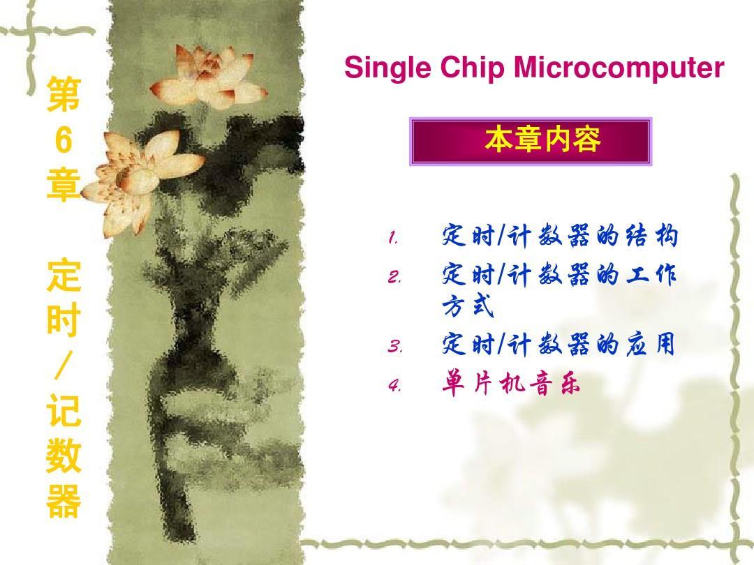 第06章 MCS-51单片机定时计数器