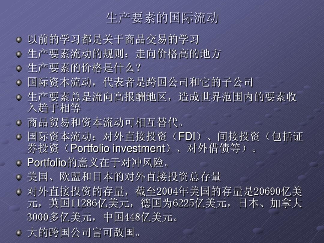 国际经济学课程第四章的课件