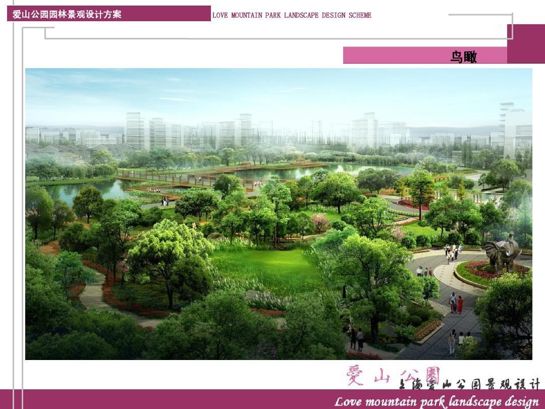 爱山公园园林景观设计方案ppt图片