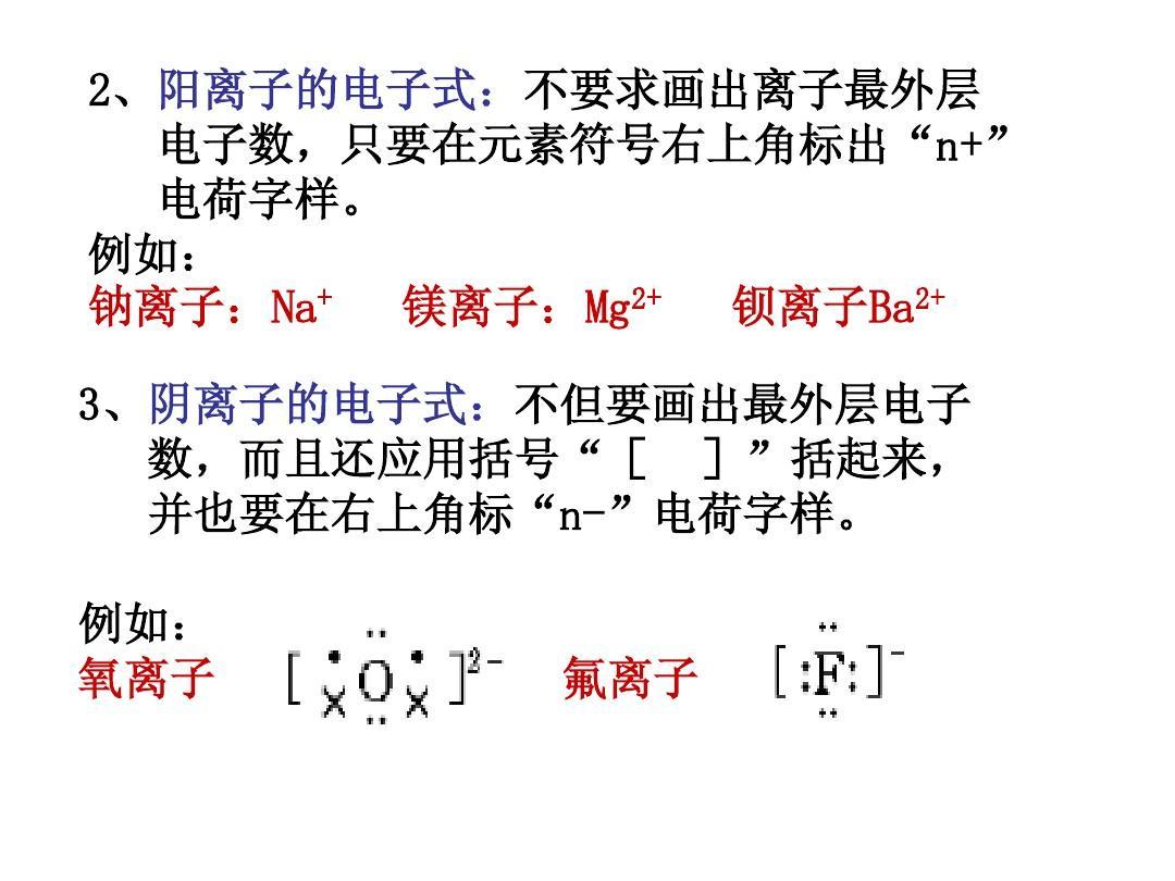 例如: 钠离子:na+ 镁离子:mg2+ 钡离子ba2+ 3,阴离子的电子式:不但要图片