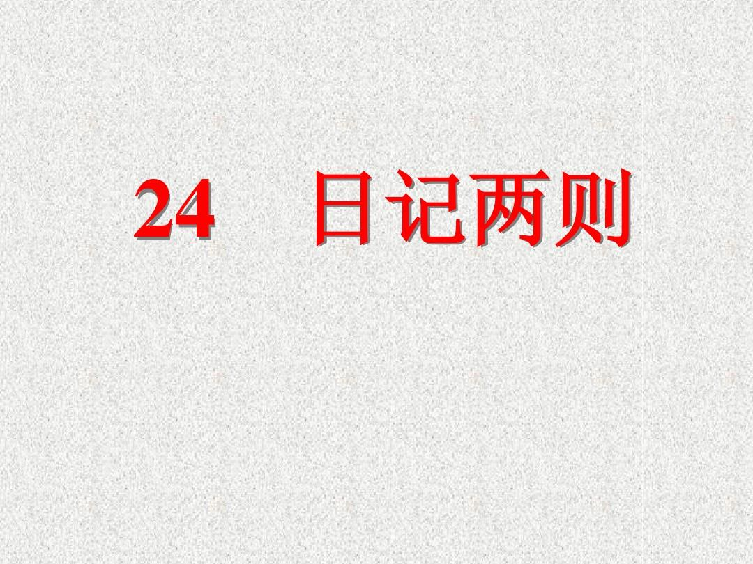 人教版小学语文二年级上册24课《日记两则》课件