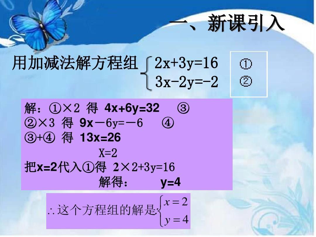 人教版七下册括号课件v人教备课数学:8.的减年级整式去《—教学设计》加图片