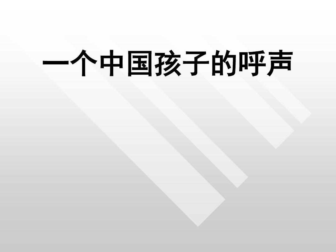 《一个中国孩子的呼声》第二课时课件(吴丽霞