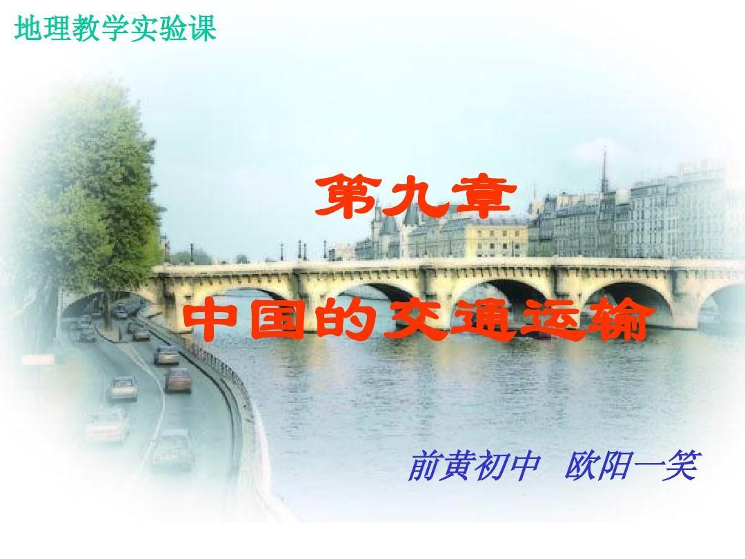 中国的交通运输业