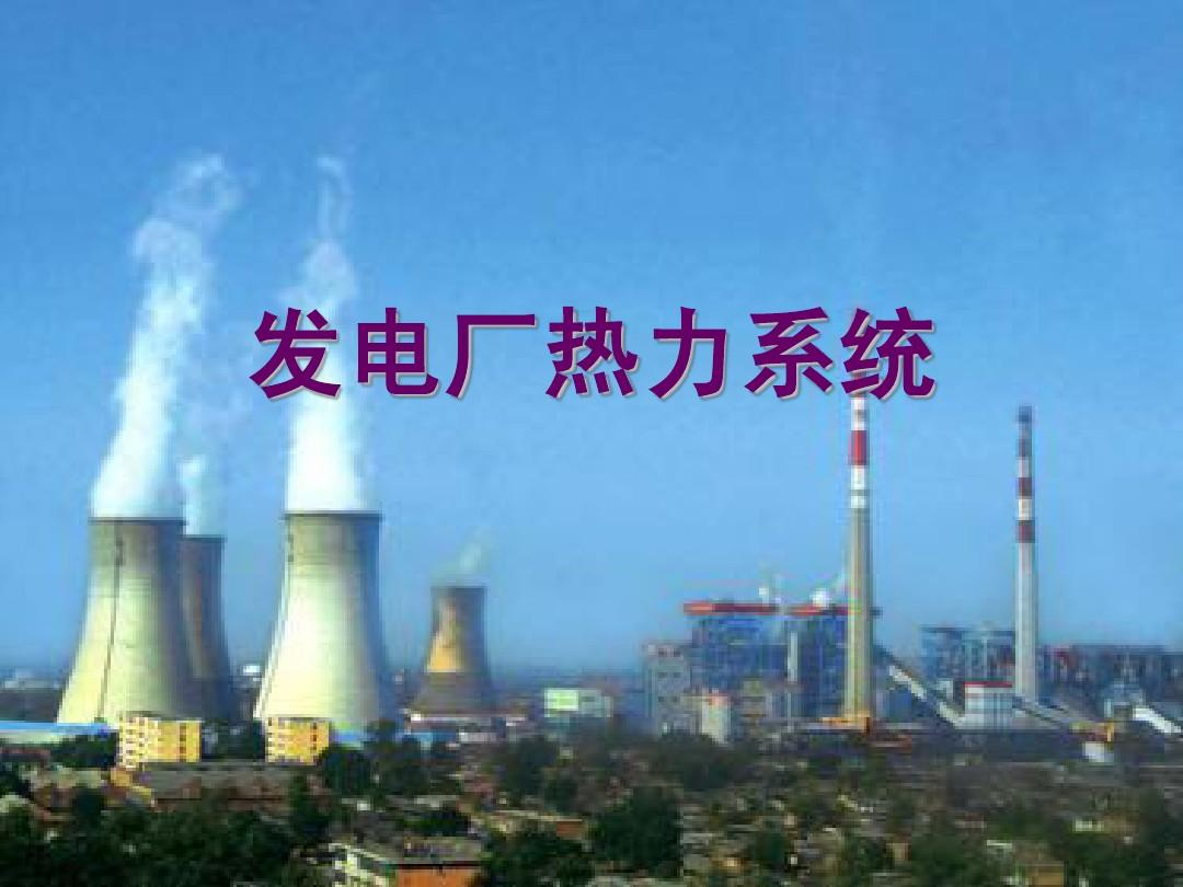 火力发电厂电气专业_电厂系统-中国的火电厂用什么控制系统_补肾参考网