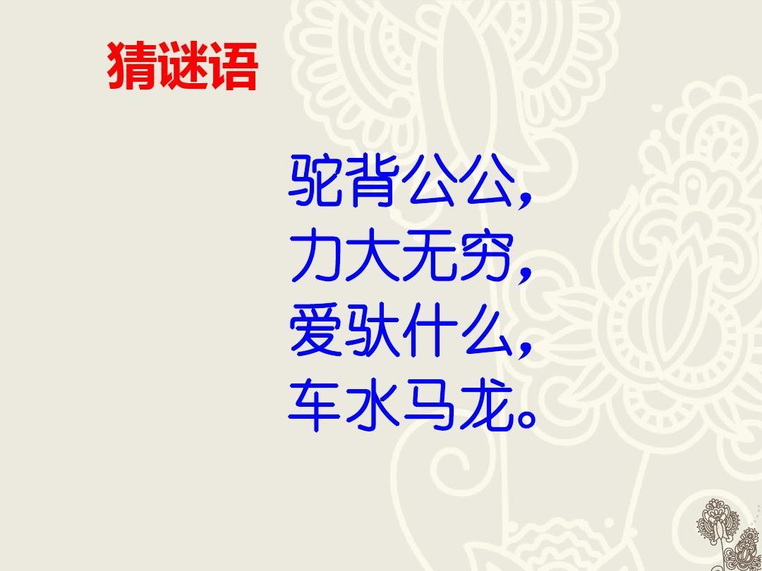 赵州桥课件ppt教材完全解读数学v课件二电子版图片