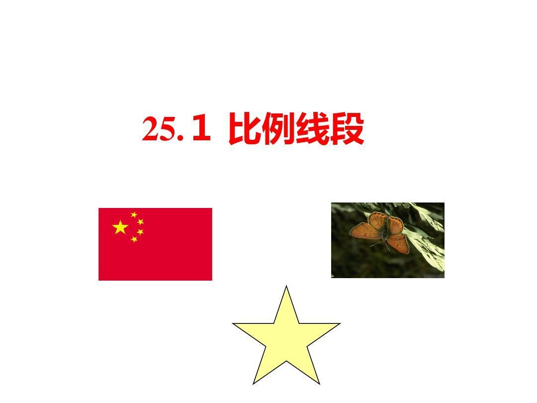 冀教版九年级上数学课件 25.1比例线段(共25张PPT)