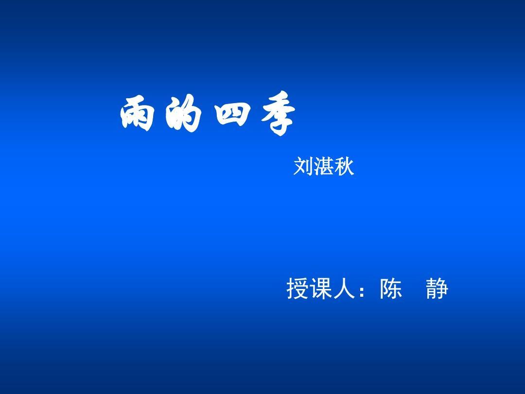 雨的四季——刘湛秋图片