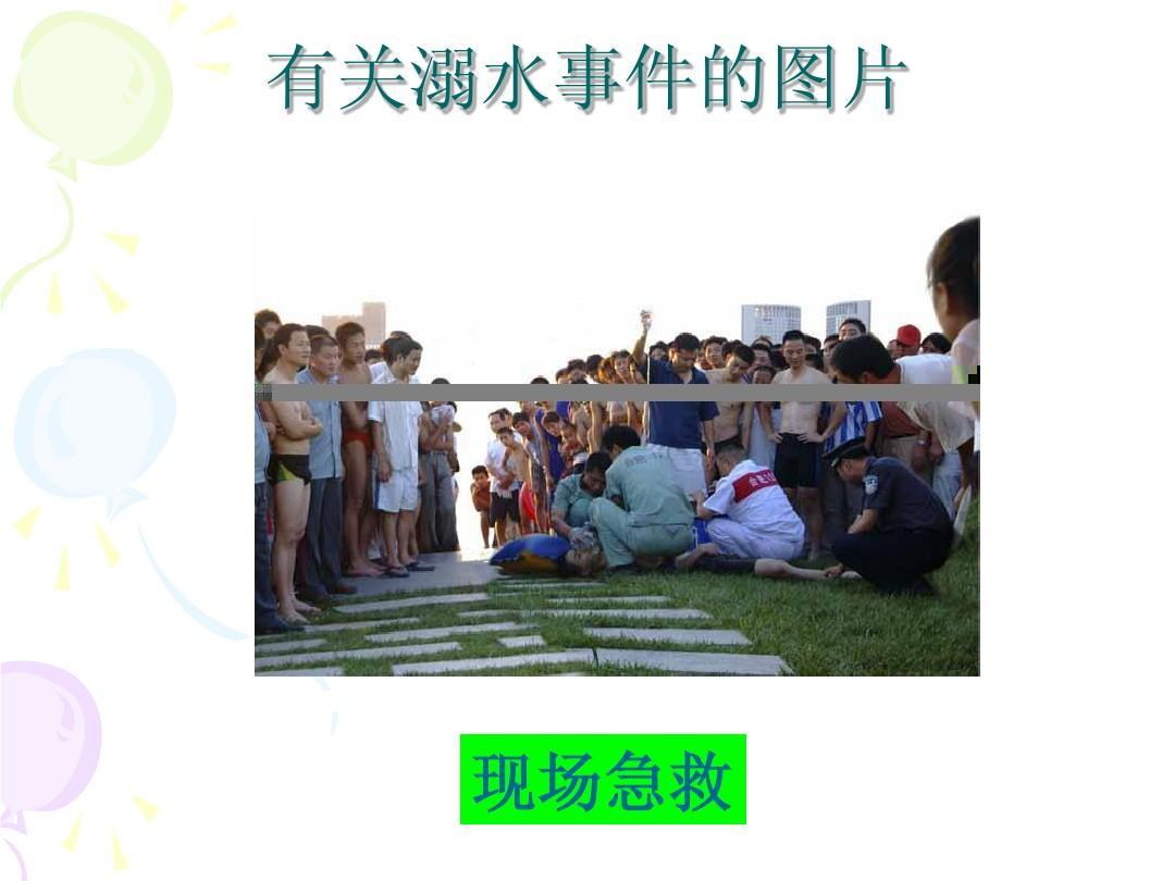 幼儿园中班a中班教案PPT《防溺水》在遥远的地方教案图片
