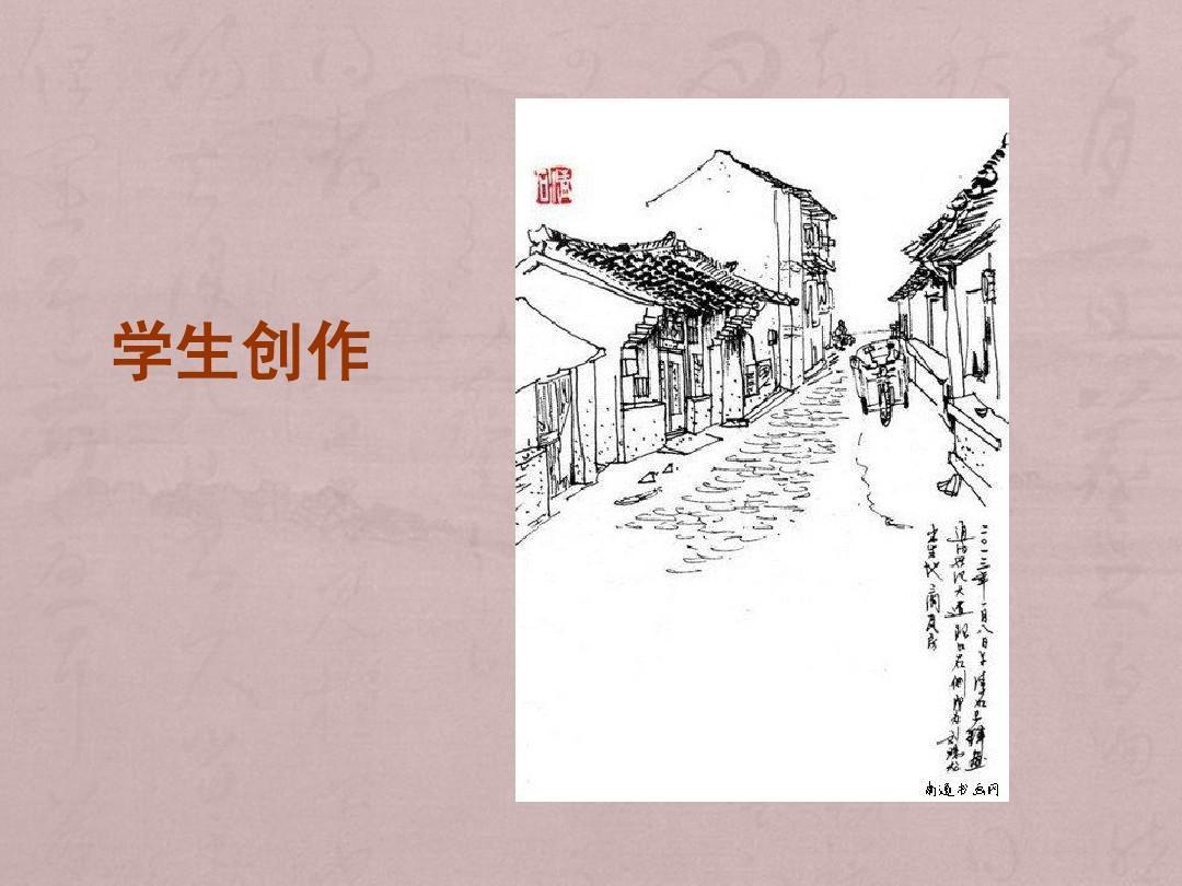 六年级美术上册《家乡的老房子》课件11 人美版ppt图片
