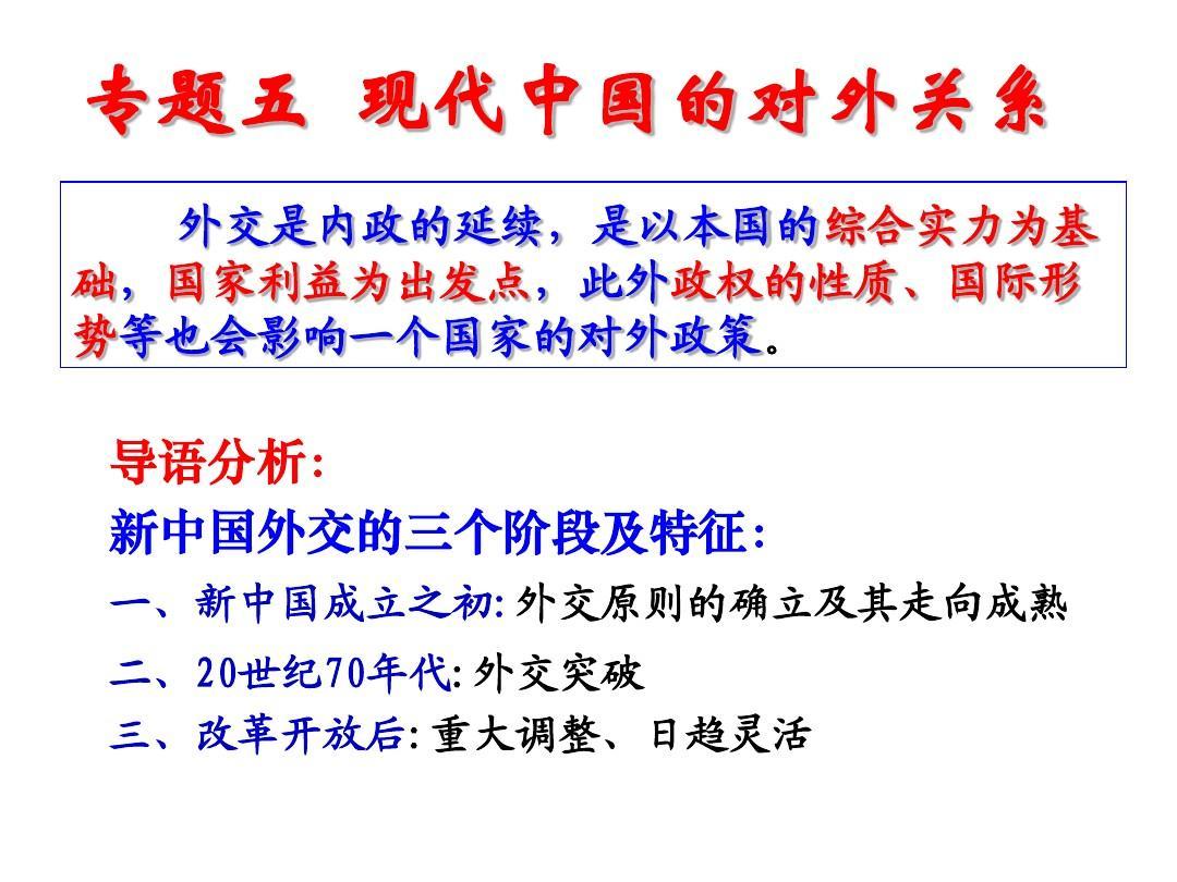 高三复习一轮人民版必修一专题五第一课新中国初期的外交答案PPT