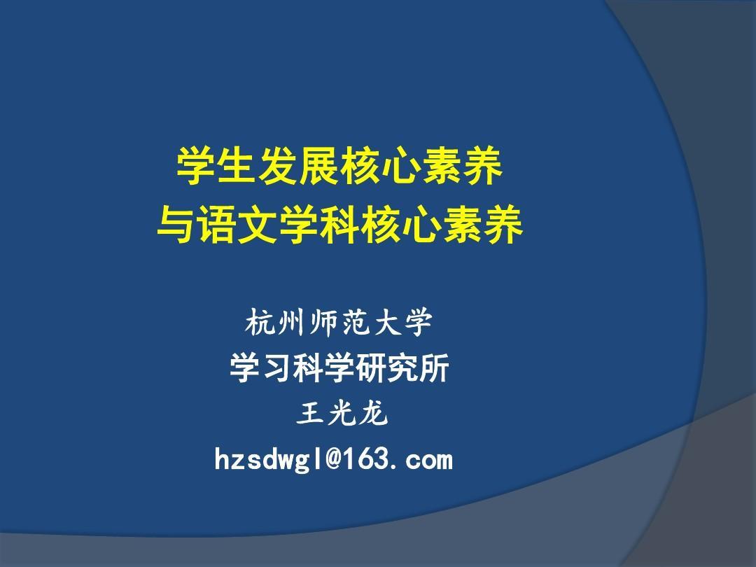 学生发展核心素养与语文学科核心素养(王光龙老师)PPT
