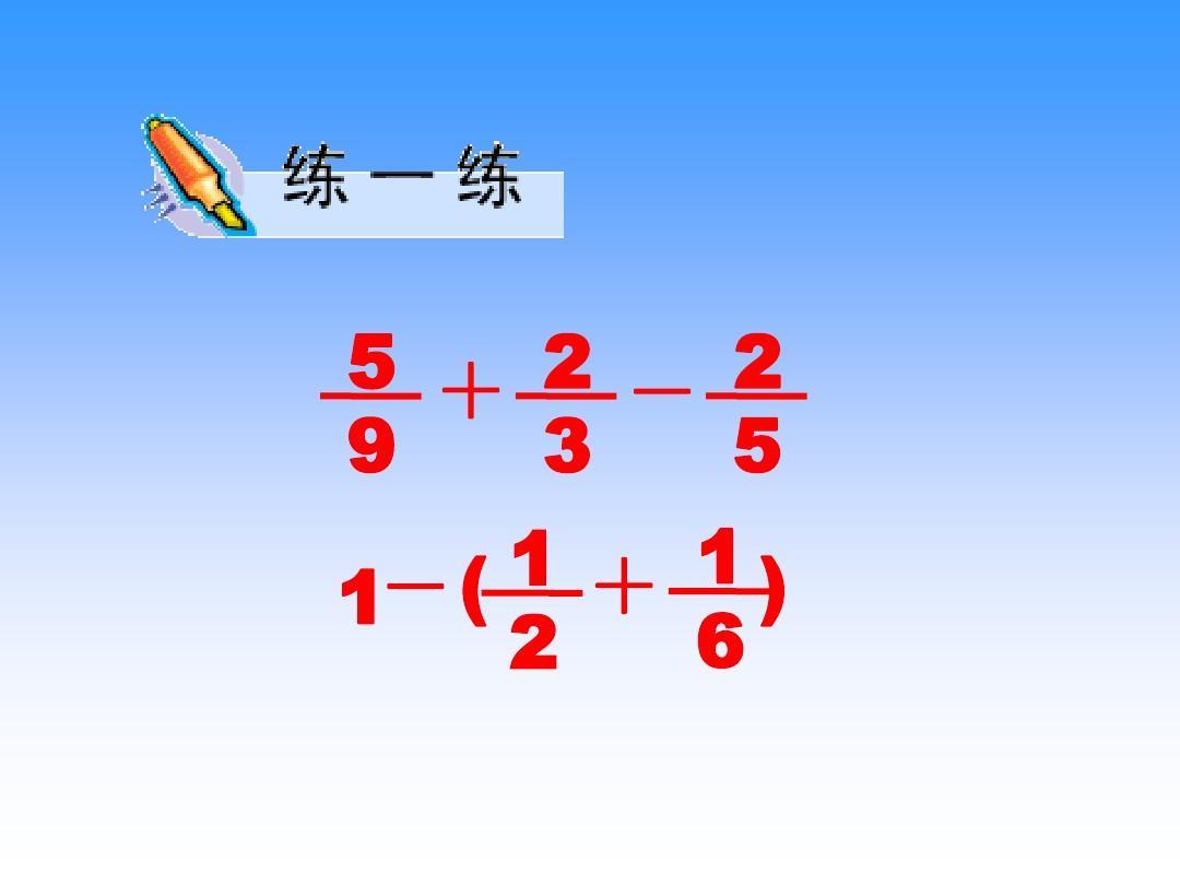 (苏教版)五课件下册幼儿音乐异教案分母加减运算欣赏数学年级导入混合分数图片