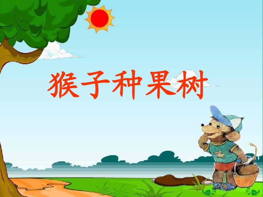 最新苏教版二语文党员下册22猴子竞选树ppt公学生优秀年级种果ppt图片