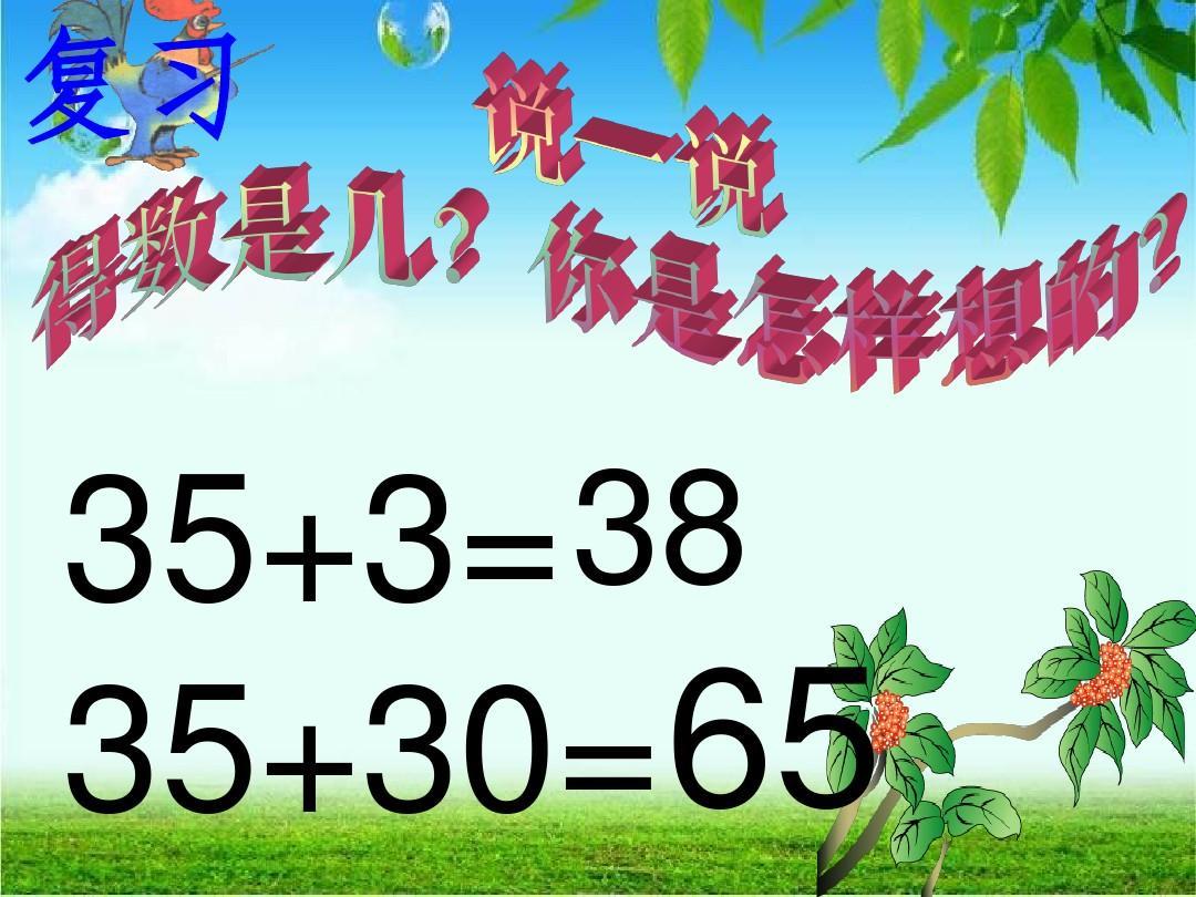 《两位数减一位数和整十数(不退位)_》正式