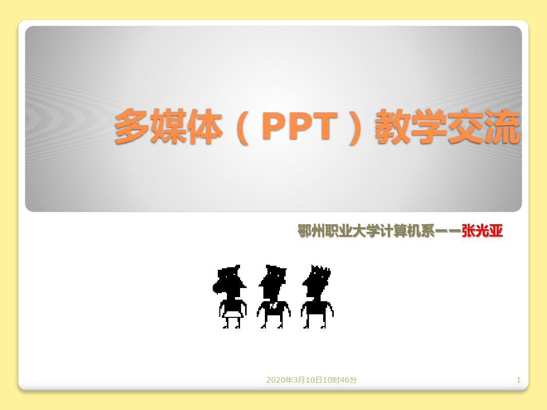 鄂州职业大学多媒体教学培训 (2013)